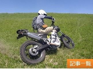 バイク関連の記事一覧