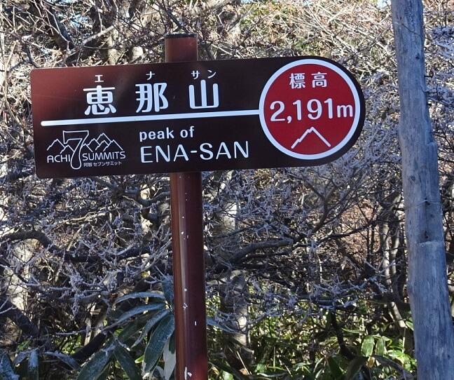 恵那山頂プレート