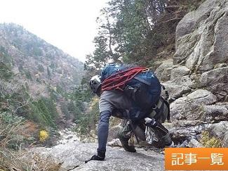 登山関連の記事一覧