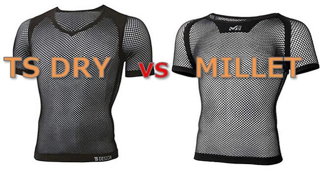 TS DRYとミレー比較