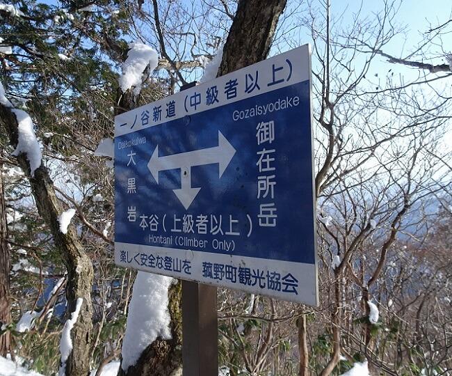 大黒岩から一ノ谷新道で下山