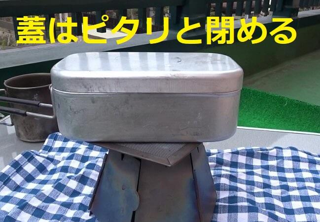 メスティ 蒸し器 蓋の閉め方