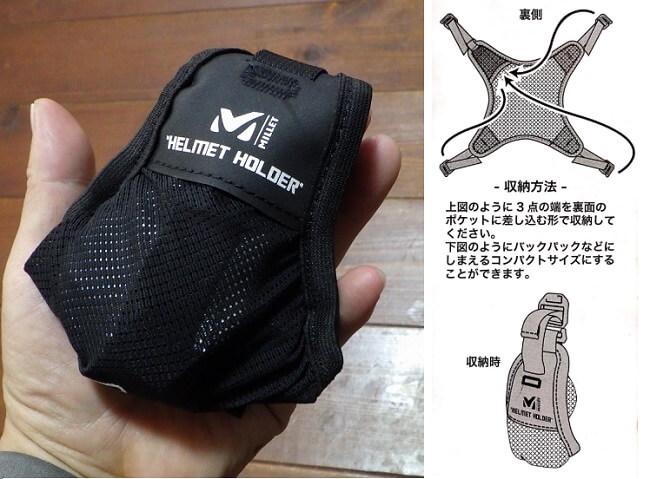 ミレーのヘルメットホルダー 折り畳み収納