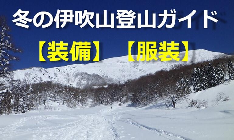 伊吹山 冬の登山の装備・服装