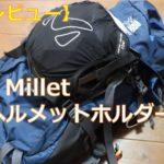 ミレーのヘルメットホルダーってどうなのよ【レビュー】評価・評判は?