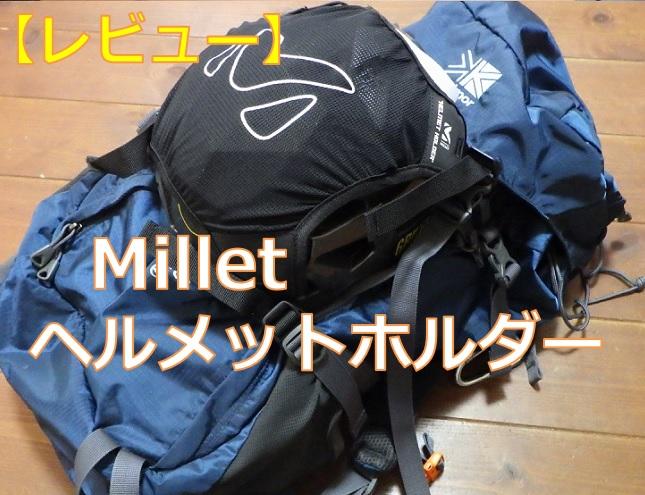 ミレー ヘルメットホルダー レビュー