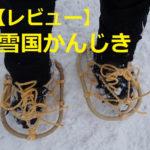 雪国かんじき【レビュー】ワカンと比較、アイゼンとの併用は?