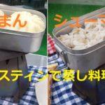 メスティンを蒸し器にして肉まん・シューマイ等の蒸し料理を作る方法