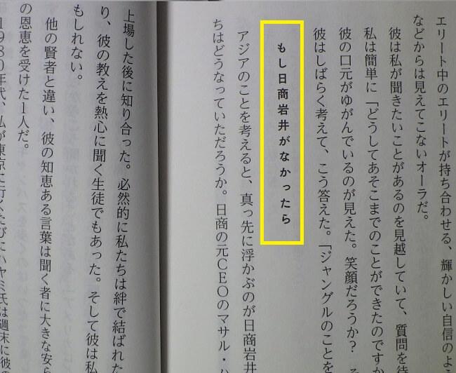 ナイキと日商岩井