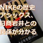 SHOE DOG あらすじ ナイキ,アシックス,日商岩井の関係が5分で分かる!
