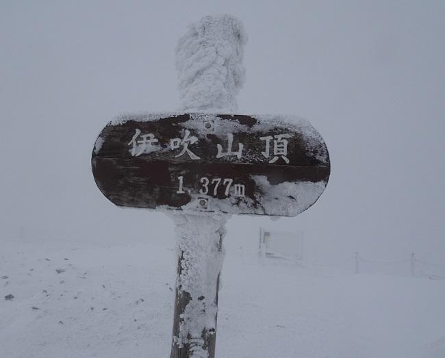 伊吹山山頂標識