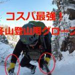 雪山冬用登山グローブのおすすめは?ワークマンの防水手袋でもOK!?