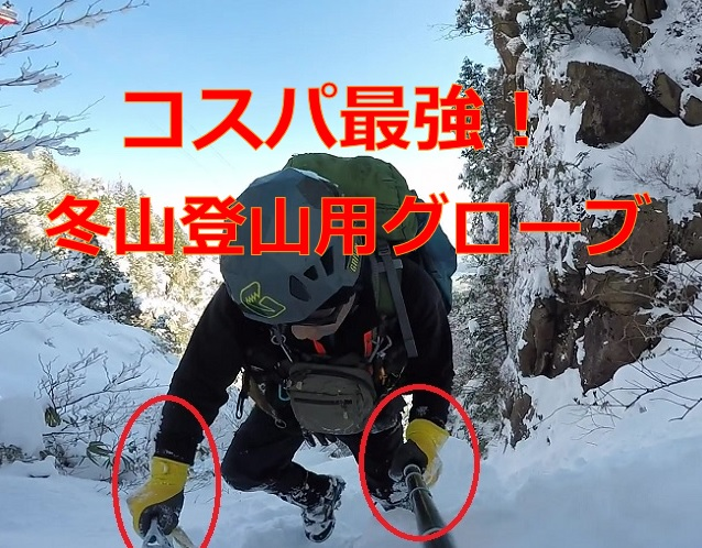 冬用 登山グローブ おすすめ