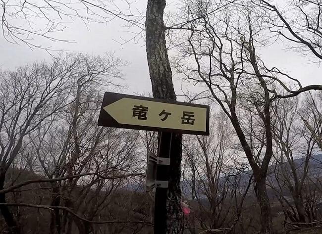 遠足尾根・新道分岐