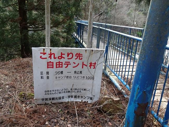 宇賀渓 自由テント村