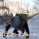 御在所岳 冬の藤内沢-第三ルンゼ(バリエーションルート)を登る