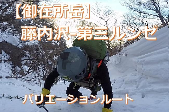 御在所岳 藤内沢-第三ルンゼを登る