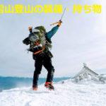 冬山・雪山登山の装備・持ち物を紹介~チェックリスト付き