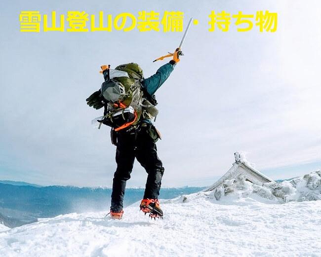 雪山・冬山登山の装備と持ち物