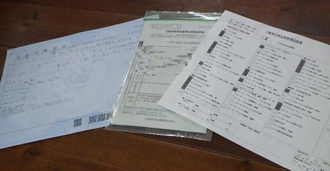 バイクのユーザー車検 用意する書類