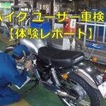 バイク ユーザー車検【体験レポ】予約から必要書類,検査項目,費用まで徹底解説