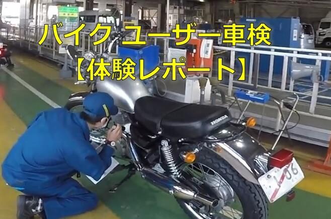 バイクのユーザー車検 体験レポート