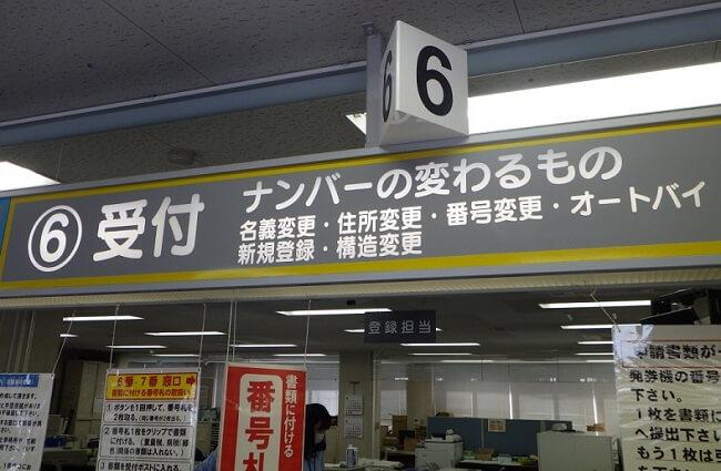 愛知運輸支局 バイク名義変更