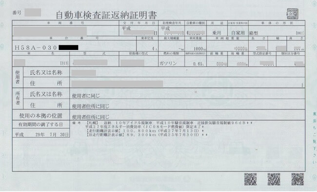 車検証返納証明書
