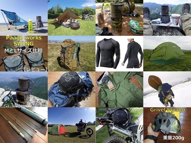 キャンプ、登山、釣り、バイク用品のレビュー記事を紹介