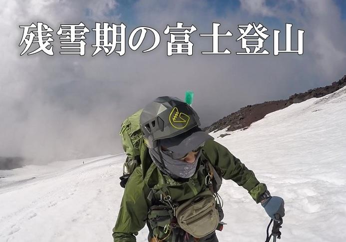 富士登山 残雪期 富士宮ルート
