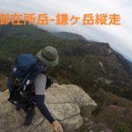 御在所岳-鎌ヶ岳登山|本谷-大黒岩-御在所岳-鎌ヶ岳-三ツ口谷