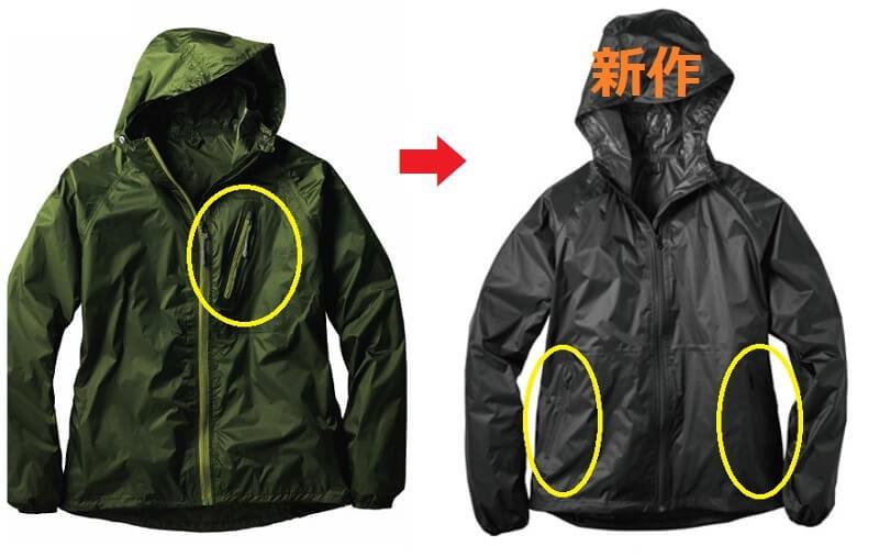 エアシェルジャケット新作と旧モデル 比較