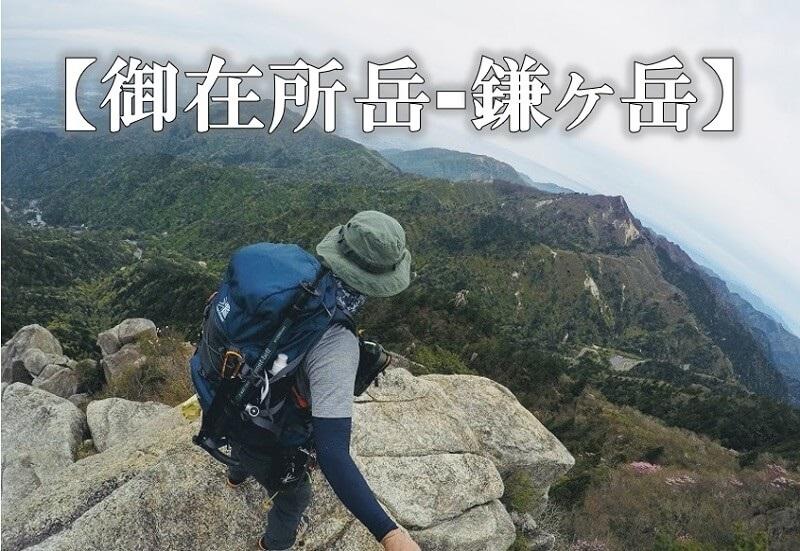 御在所岳-鎌ヶ岳 縦走 登山