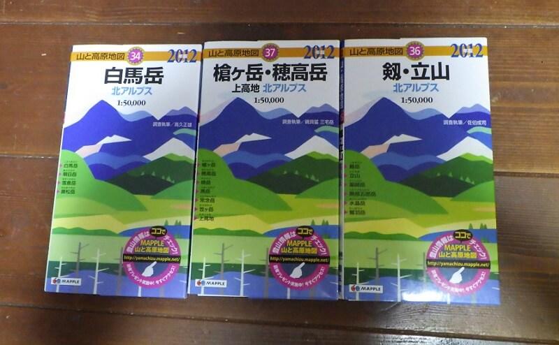 山と高原地図 北アルプス3冊