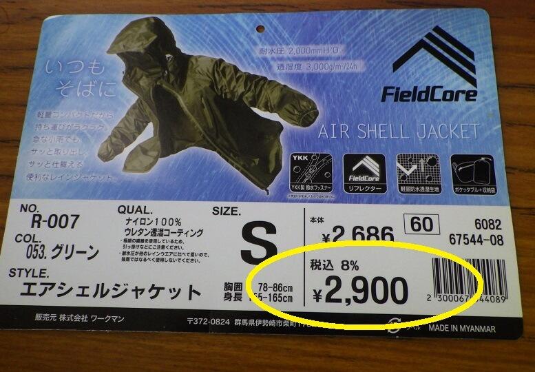 エアシェルジャケット 価格