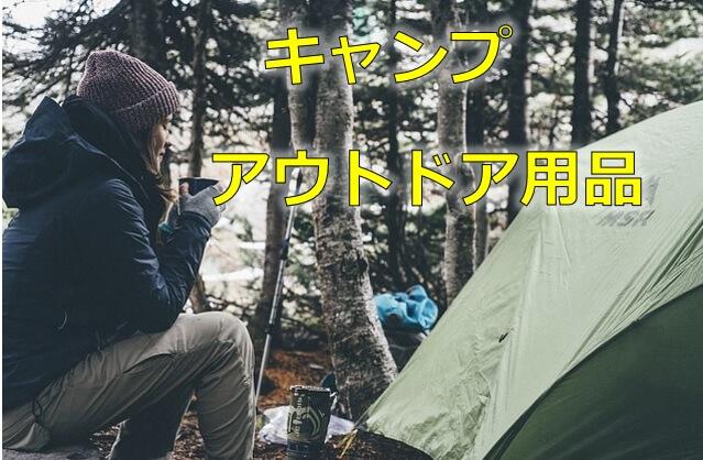 キャンプ用品・道具 おすすめ