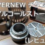 エバニュー チタンアルコールストーブ+五徳・風防スタンド【レビュー】