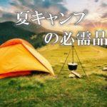 夏キャンプの必需品【おすすめ20選】コレで真夏のキャンプを快適に!