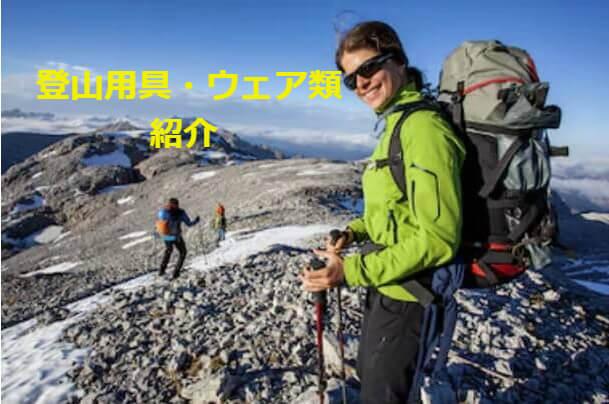 登山用品・道具・ウェアの紹介
