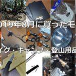 2019年8月に購入したモノ紹介~バイク・キャンプ・登山用品等|買物履歴 by flyder