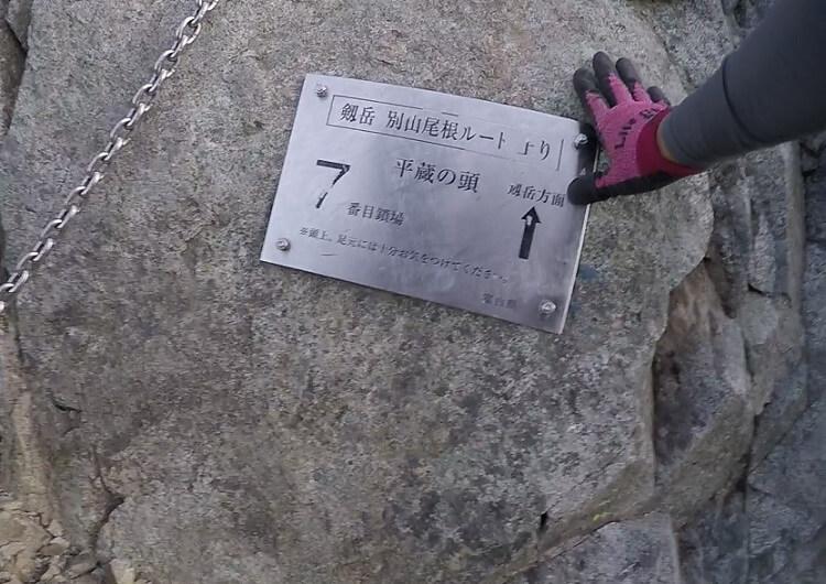 剱岳 平蔵の頭 別山尾根