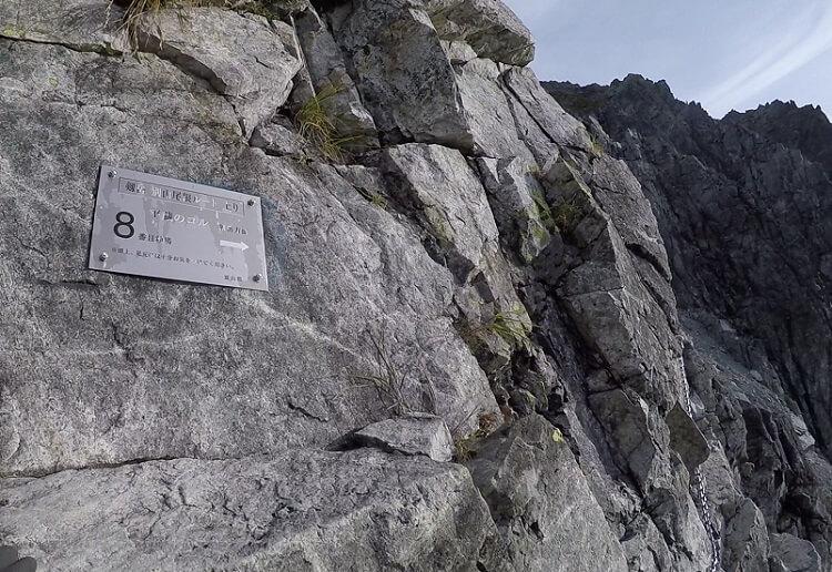 剱岳 平蔵のコル 8番目鎖場