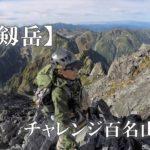 剱岳登山~別山尾根で剱岳へ登頂 9月 山行記【チャレンジ百名山】