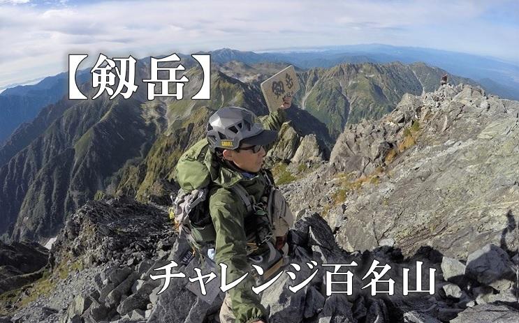 剱岳登山 山行記 flyder
