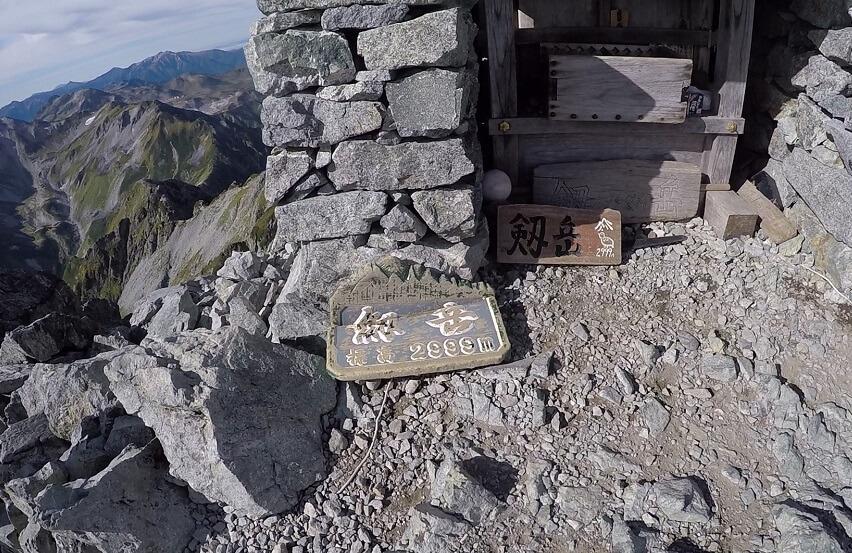 剱岳 山頂 プレート