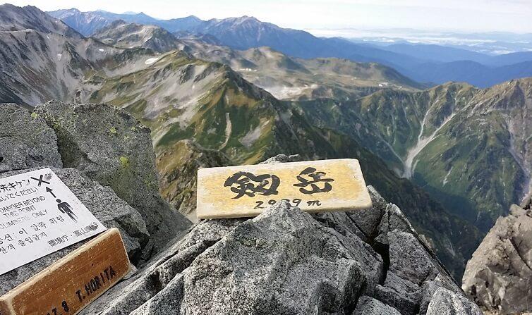 剱岳頂上 東側 風景