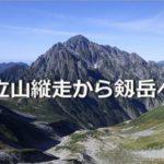 立山三山縦走登山‐テン泊-剱岳登山 9月【チャレンジ百名山】山行記