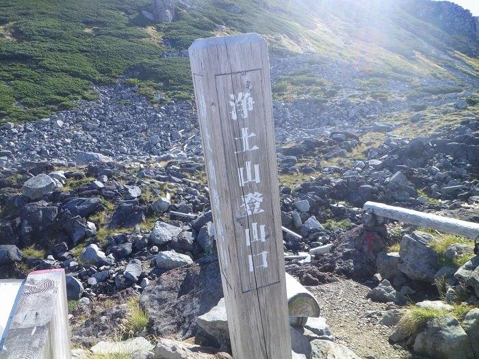 浄土山登山口
