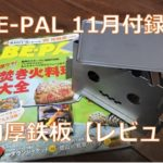 BE-PAL11月号付録 SHO'Sの肉厚鉄板は買いか?【レビュー】