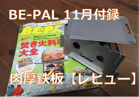 BE-PAL11月号 SHO'S肉厚鉄板 レビュー
